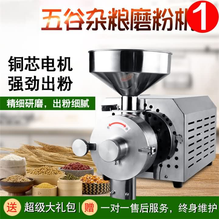 HK-860五谷雜(za)糧磨粉(fen)機(ji)