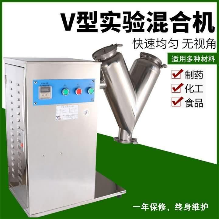 V型(xing)實(shi)驗混合機(ji)