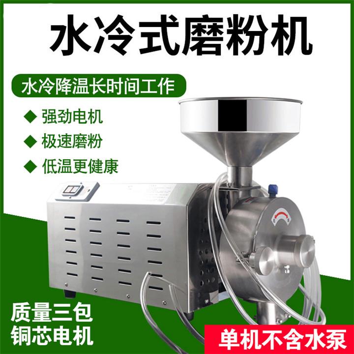 HK-860W水冷式磨粉(fen)機(ji)